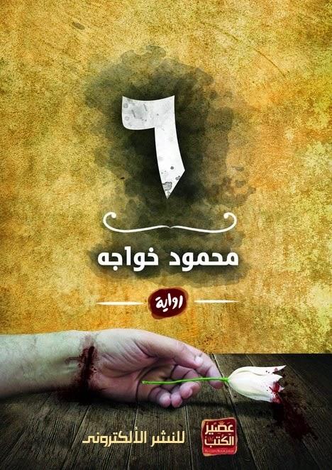 صورة رواية 6 – محمود خواجة