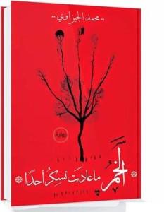 تحميل كتاب رواية الخمر ماعادت تسكر أحدا - محمد الجيزاوى لـِ: محمد الجيزاوى
