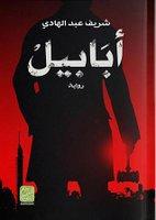 صورة رواية أبابيل – شريف عبدالهادى