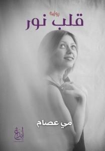 تحميل كتاب رواية قلب نور - مى عصام لـِ: مى عصام