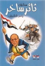 تحميل كتاب كتاب مذكرات ثائر ساخر - ياسر قطامش لـِ: ياسر قطامش