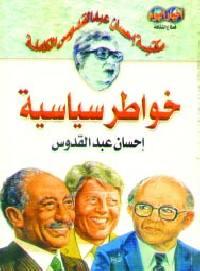 صورة كتاب خواطر سياسية – إحسان عبد القدوس