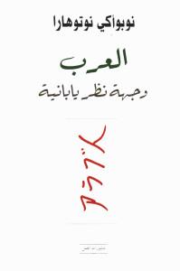 تحميل كتاب كتاب العرب وجهة نظر يابانية - نوبوأكي نوتوهارا لـِ: نوبوأكي نوتوهارا