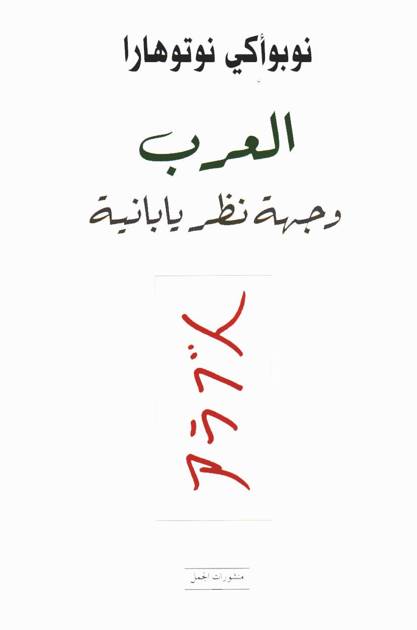 صورة كتاب العرب وجهة نظر يابانية – نوبوأكي نوتوهارا