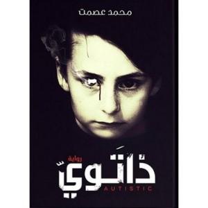 تحميل كتاب رواية ذاتوى - محمد عصمت لـِ: محمد عصمت