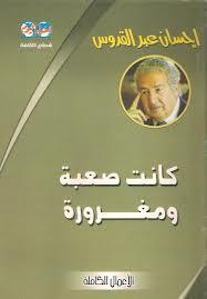 صورة رواية كانت صعبة ومغرورة – إحسان عبد القدوس