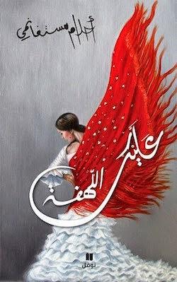 صورة ديوان عليك اللهفة – أحلام مستغانمى