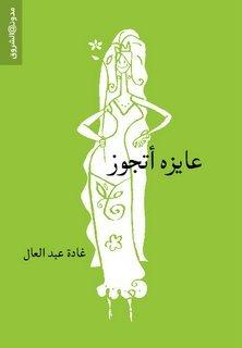 صورة كتاب عايزة أتجوز – غادة عبد العال
