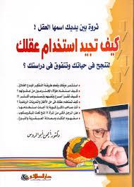 صورة كتاب كيف تجيد استخدام عقلك – أيمن أبو الروس