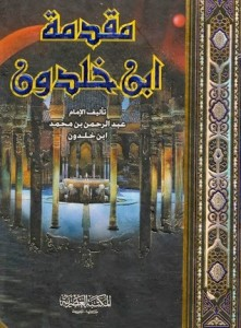 تحميل كتاب كتاب مقدمة ابن خلدون كامل - جزئين - الجزء 1 لـِ: جزئين