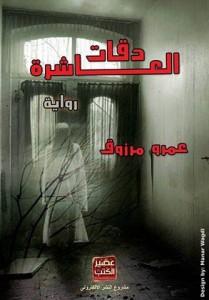 صورة رواية دقات العاشرة – عمرو مرزوق