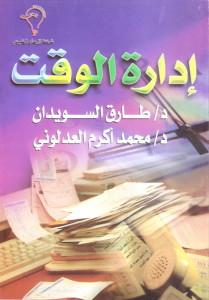 تحميل كتاب كتاب فن ادارة الوقت - طارق السويدان لـِ: طارق السويدان