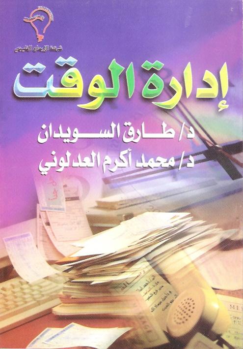 كتاب الرسول الانسان طارق السويدان pdf