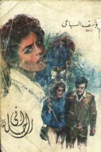 تحميل كتاب رواية إني راحلة - يوسف السباعي لـِ: يوسف السباعي