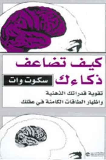 تحميل كتاب التربية الذكية لاري جيه كوينج