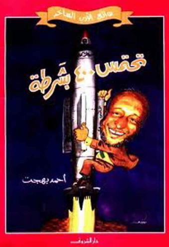 صورة كتاب تحتمس 400 بشرطة – أحمد بهجت