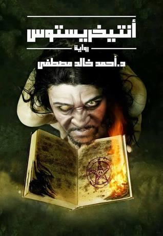 صورة رواية أنتيخريستوس – أحمد خالد مصطفى