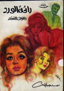 صورة رواية رائحة الورد وأنوف لا تشم – إحسان عبد القدوس