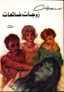 صورة رواية زوجات ضائعات – إحسان عبد القدوس