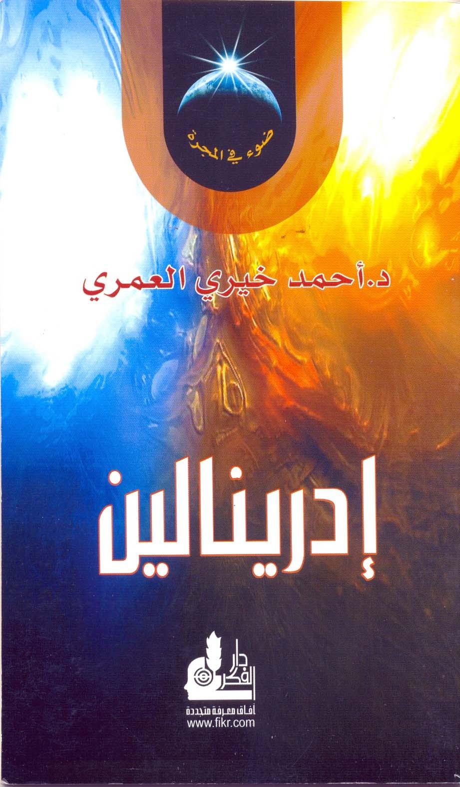 صورة كتاب إدرينالين – أحمد خيري العمرى