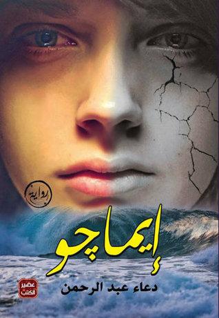 صورة رواية إيماجو – دعاء عبد الرحمن