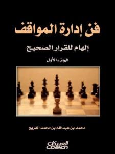 تحميل كتاب كتاب فن إدارة المواقف - محمد بن عبد الله الفريح لـِ: محمد بن عبد الله الفريح