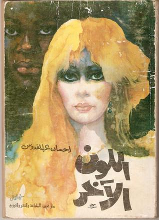 صورة رواية اللون الاخر – إحسان عبد القدوس