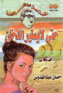 تحميل كتاب رواية حتى لا يطير الدخان - إحسان عبد القدوس لـِ: إحسان عبد القدوس
