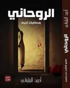 تحميل كتاب كتاب الروحانى - أحمد الملوانى لـِ: أحمد الملوانى