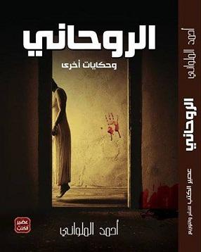 صورة كتاب الروحانى – أحمد الملوانى