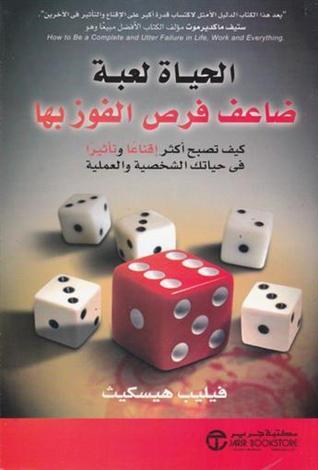 صورة كتاب الحياة لعبة ضاعف فرص الفوز بها – فيليب هيسكيث