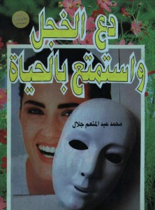 تحميل كتاب كتاب دع الخجل واستمتع بالحياة - محمد عبد المنعم لـِ: محمد عبد المنعم