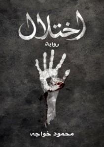 تحميل كتاب رواية اختلال - محمود خواجه لـِ: محمود خواجه