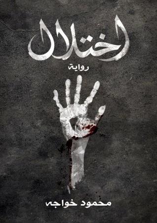 صورة رواية اختلال – محمود خواجه