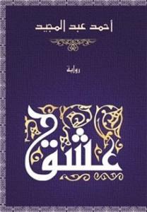 تحميل كتاب رواية عشق - أحمد عبد المجيد لـِ: أحمد عبد المجيد