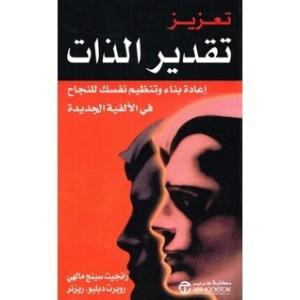 تحميل كتاب كتاب تعزيز تقدير الذات - رانجيت سينج مالهي لـِ: رانجيت سينج مالهي