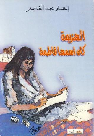 صورة رواية الهزيمة كان اسمها فاطمة – إحسان عبد القدوس
