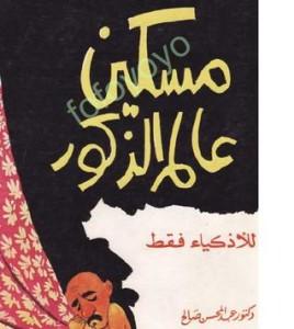 تحميل كتاب كتاب مسكين عالم الذكور - عبد المحسن صالح لـِ: عبد المحسن صالح