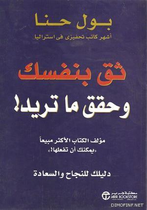 صورة كتاب ثق بنفسك وحقق ما تريد – بول حنا