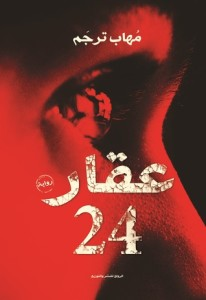 تحميل كتاب رواية عقار 24 - مهاب ترجم لـِ: مهاب ترجم