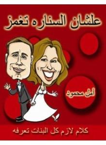 تحميل كتاب كتاب علشان السنارة تغمز للبنات - أمل محمود لـِ: أمل محمود