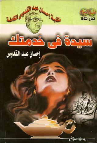صورة رواية سيدة فى خدمتك – إحسان عبد القدوس