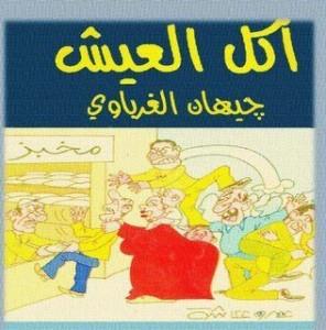 تحميل كتاب كتاب أكل العيش - جيهان الغرباوى لـِ: جيهان الغرباوى