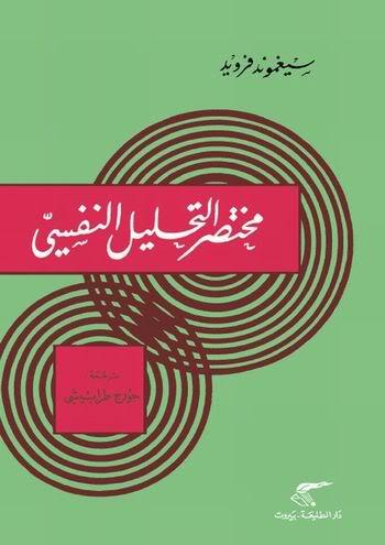 كتاب التحليل الفني pdf