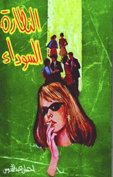 صورة رواية النظارة السوداء – إحسان عبد القدوس