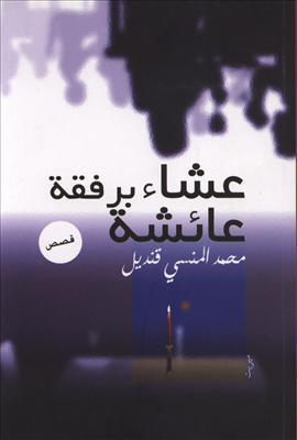 صورة كتاب عشاء برفقة عائشة – محمد المنسى قنديل