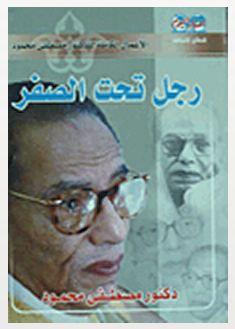 صورة رواية رجل تحت الصفر – مصطفى محمود
