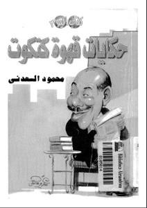 تحميل كتاب كتاب حكايات قهوة كتكوت - محمود السعدنى لـِ: محمود السعدنى