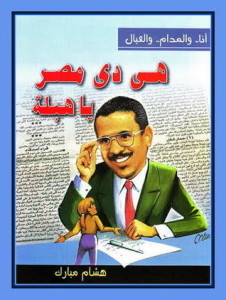 تحميل كتاب كتاب هى دى مصر يا هبلة - هشام مبارك لـِ: هشام مبارك