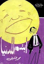 صورة كتاب ابتسم للدنيا – محمد عفيفى